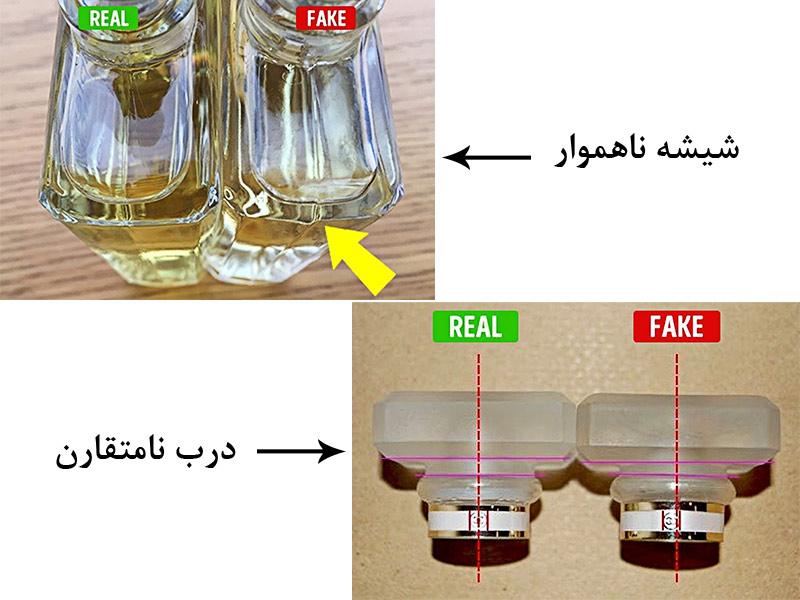راههای تشخیص عطر اصل از تقلبی - بررسی شیشه و درب عطر